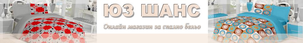 ЮЗ ШАНС - Онлайн магазин за спално бельо